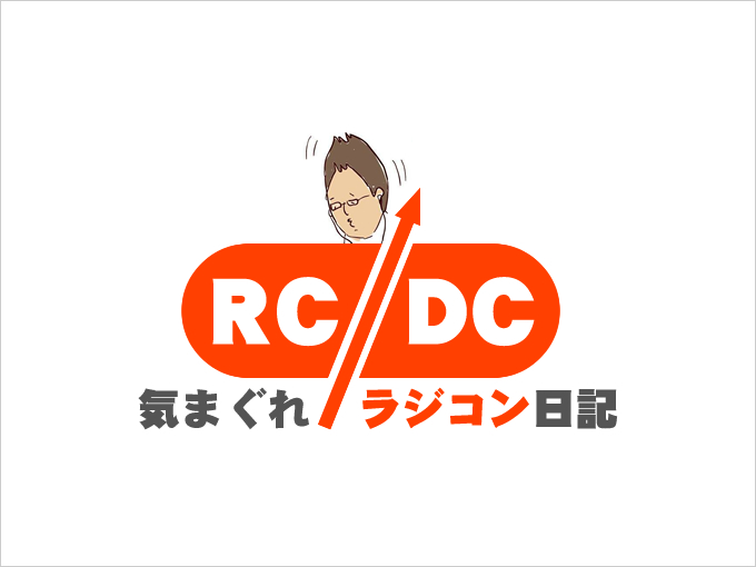 ロゴ制作事例 RC/DC気まぐれラジコン日記