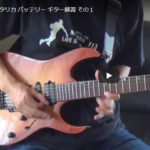 【Metallica Battery guitar】 Record of practice 1