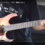 ジミヘンドリクス ヘイジョー ギター練習 その1