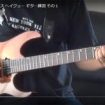 【Jimi Hendrix Hey joe guitar】Record of practice 1