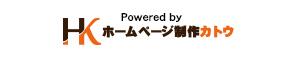 ホームページ制作カトウ